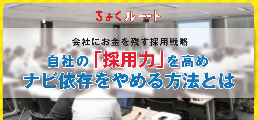 【東京11/10~@東京駅】「会社にお金を残す採用戦略」自社の採用力を高めてナビ依存をやめる!