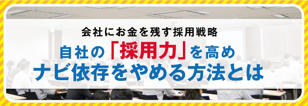 【12/5(火)東京 参加無料】「会社にお金を残す採用戦略」自社の採用力を高めてナビ依存をやめる!