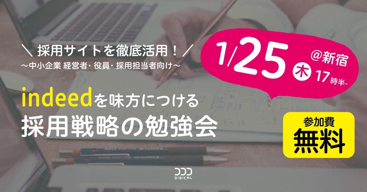 【1/25(木)新宿 参加無料】indeedを使った採用戦略の勉強会 <中小企業 経営者・役員・採用担当者向け 特別セミナー>