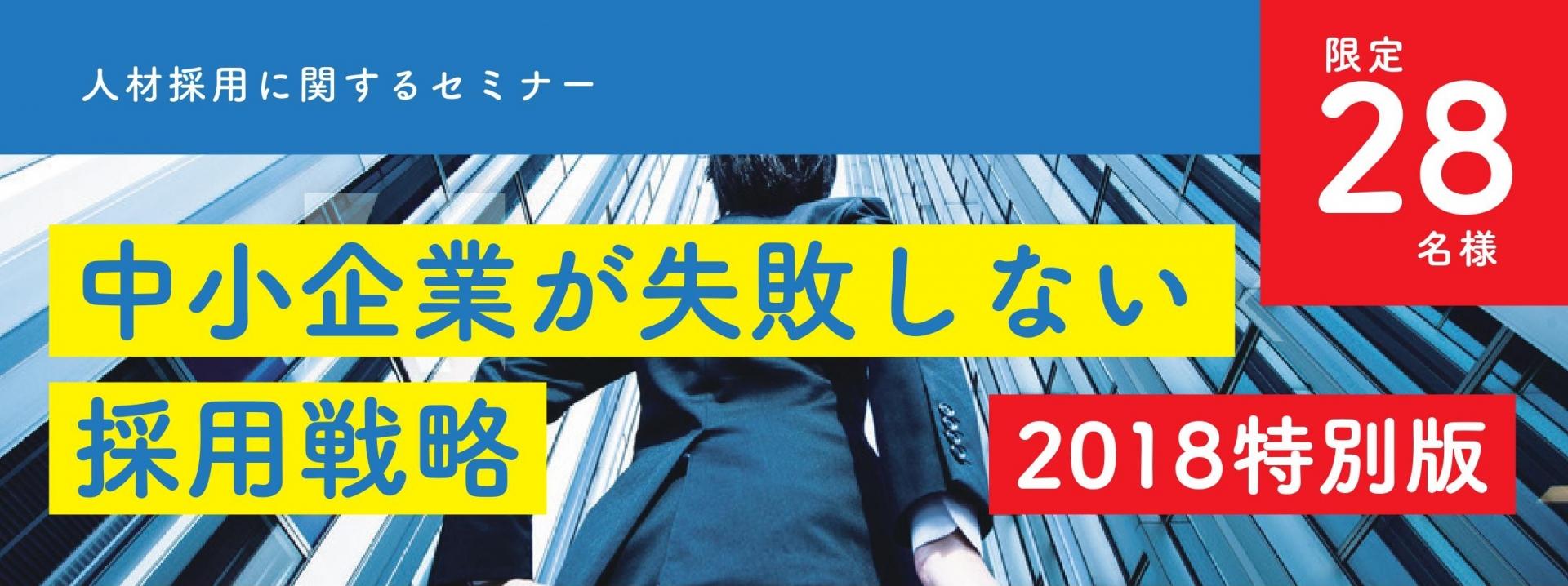 【3/5東京】 中小企業が失敗しない採用戦略