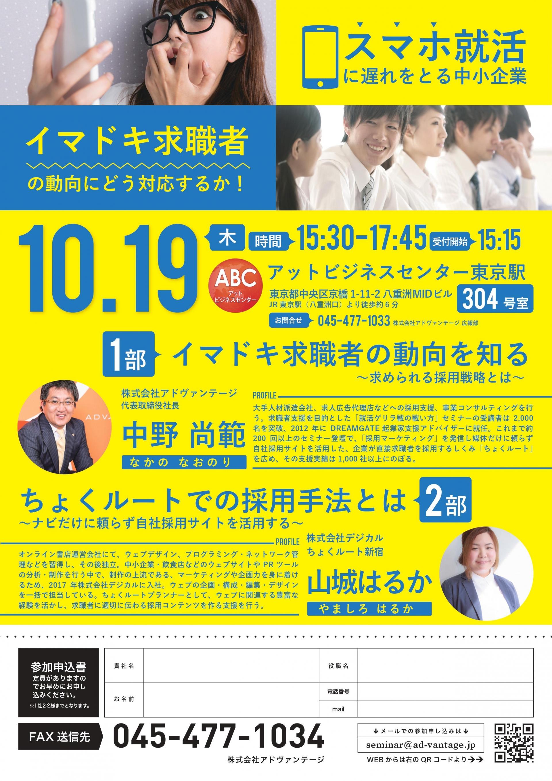 【東京10/19~@東京駅】採用担当者様・企業代表者様向け『スマホ就活に遅れをとる中小企業』勉強会&採用戦略