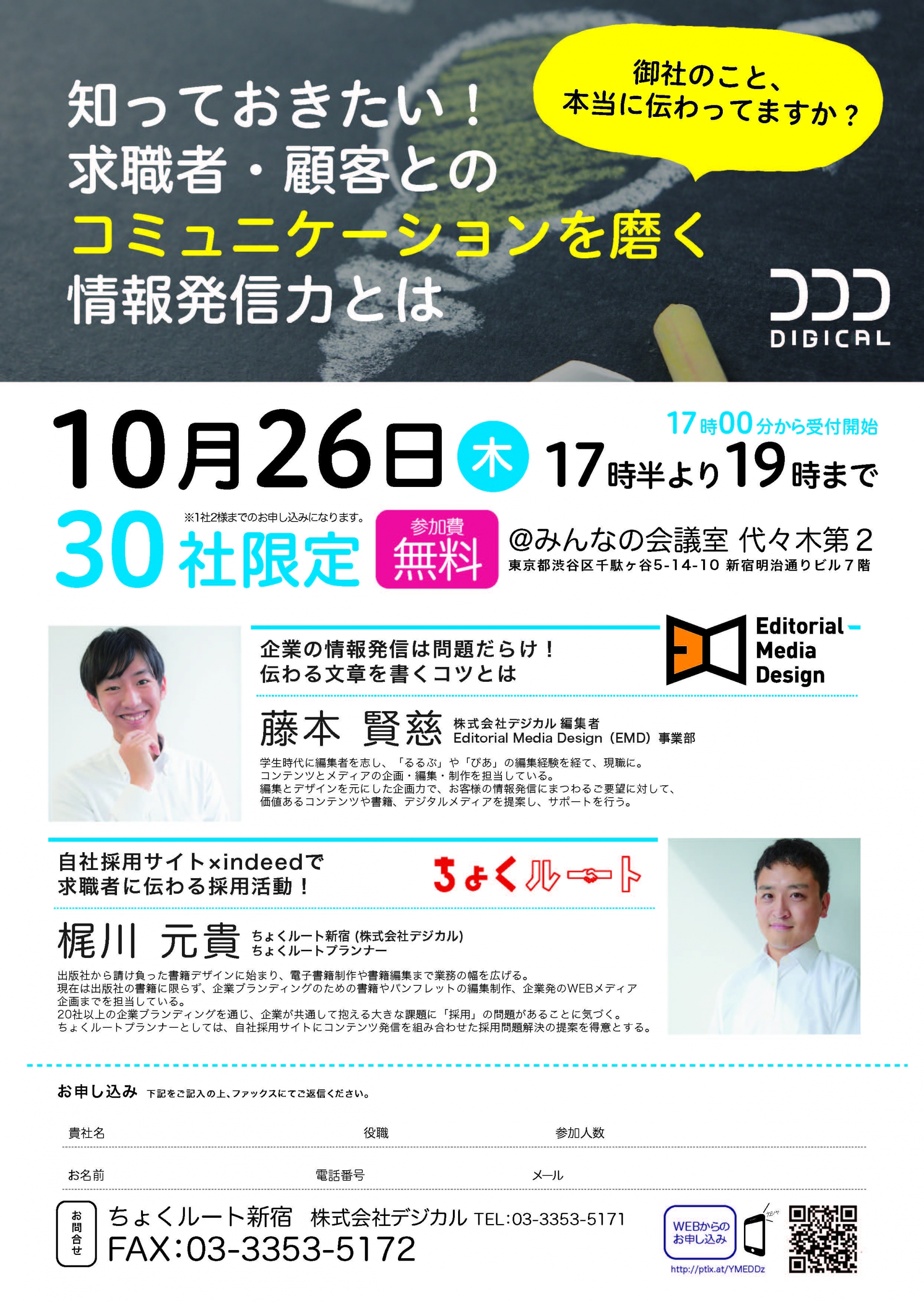 【東京10/26~@新宿・代々木】その情報発信で御社のこと、本当に伝わってますか? ~求職者・顧客との最適なコミュニケーションツールとは~